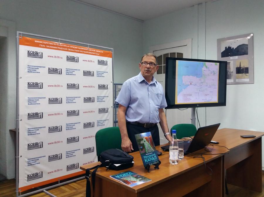 Презентация книги «Мазурский канал» Юрия Бардуна и Томаса Лоова