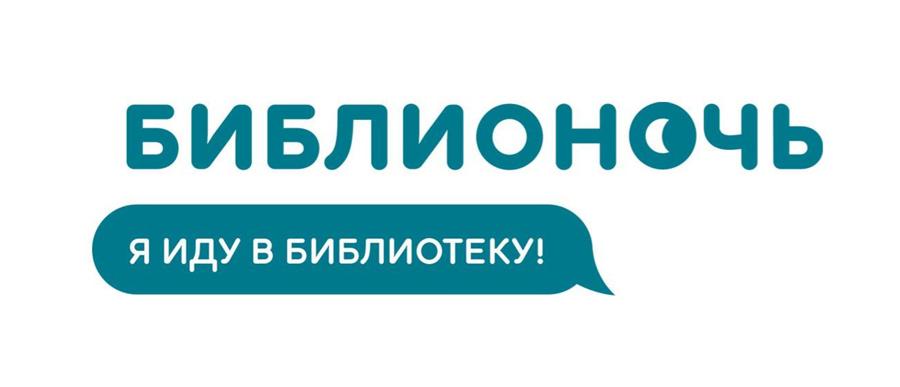 Библионочь-2017. Логотип