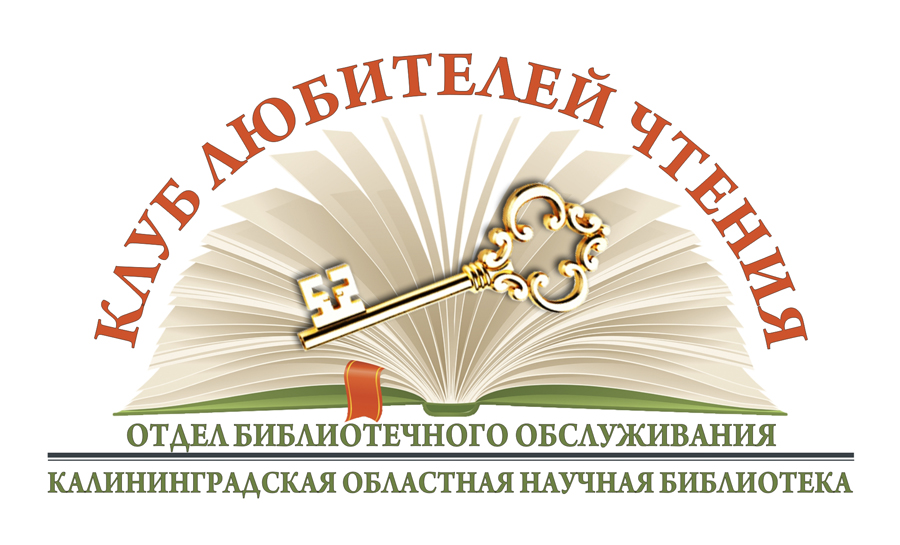 Клуб любителей чтения КЛЮЧ