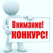 Конкурс на лучший материал по освещению событий всероссийской акции «Библионочи-2017»