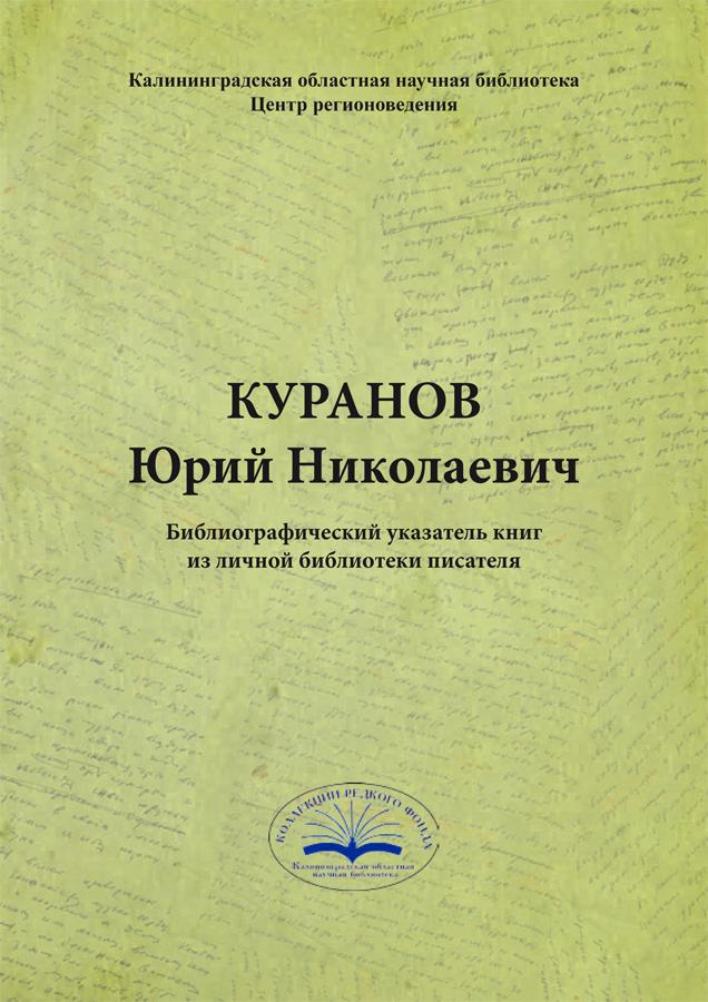 Куранов Юрий Николаевич : библиографический указатель книг из личной библиотеки писателя