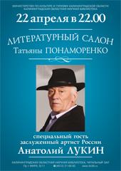 Анатолий Алексеевич Лукин