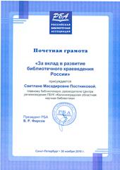 За вклад в развитие библиотечного краеведения России