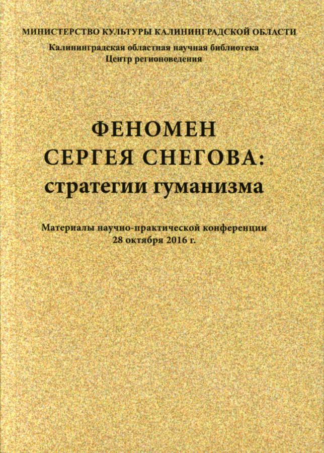 Феномен Сергея Снегова: стратегии гуманизма