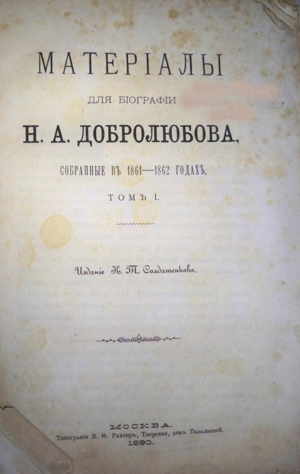 Материалы для биографии Н.А. Добролюбова, собранные в 1861-1862 гг. Т.1