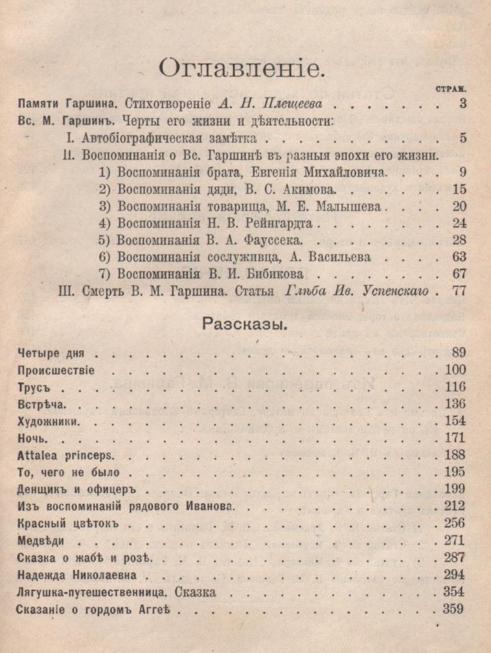 Золотиловой, и это время, по признанию самого писателя, стало лучшим в его жизни.