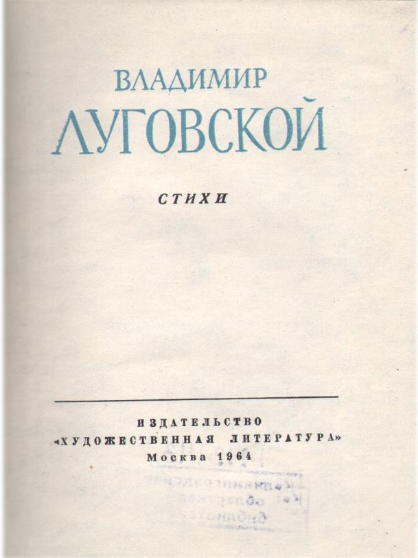 Луговской В.А. Стихи