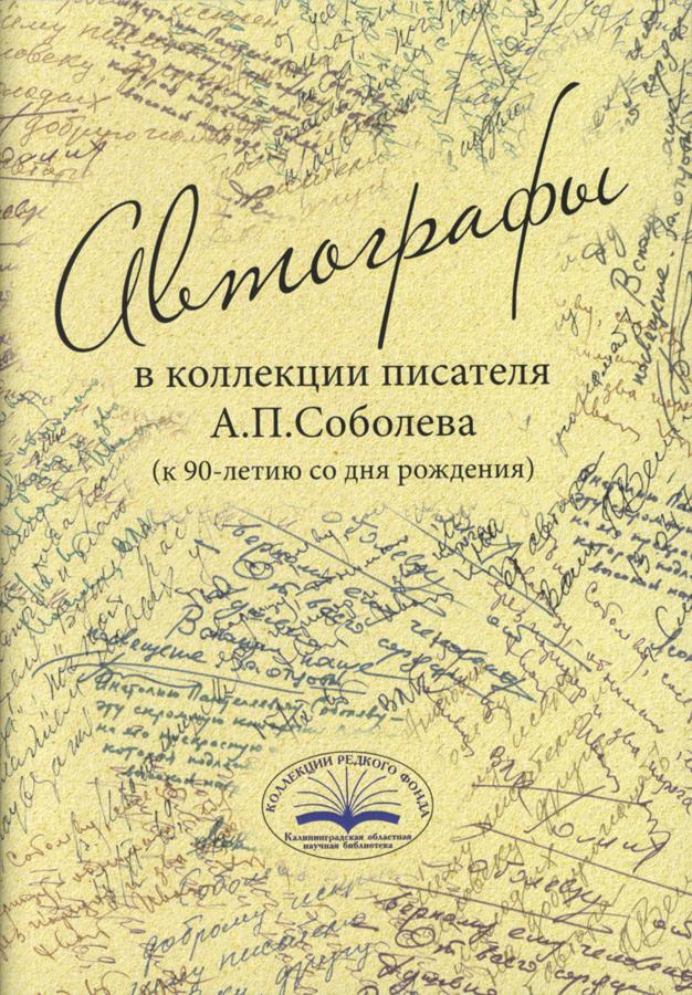 Автографы в коллекции писателя А.П. Соболева (к 90-летию со дня рождения)