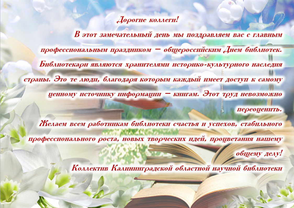 Поздравление главы ко дню библиотек
