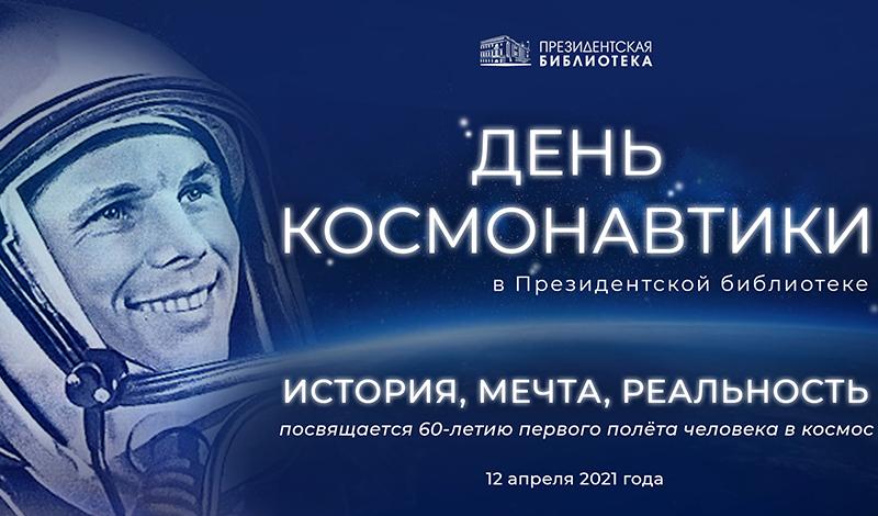 День космонавтики в Президентской библиотеке. К 60-летию со дня первого полета человека в космос