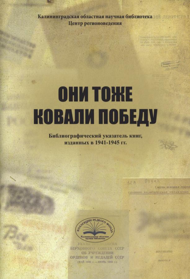 Они тоже ковали победу: библиографический указатель книг, изданных в 1941-1945 гг.