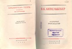 Кюхельбекер В.К. Избранные произведения