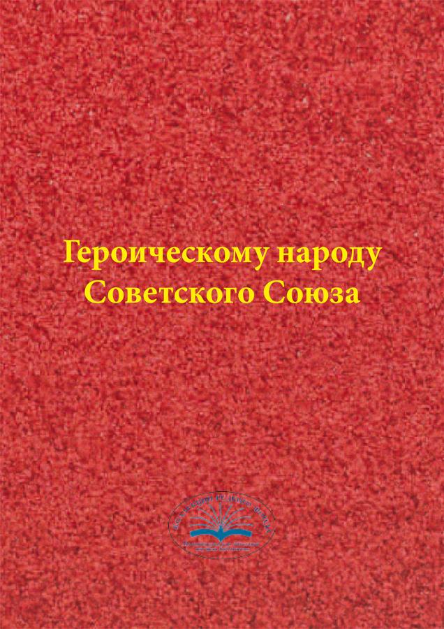 Героическому народу Советского Союза: библиографический указатель